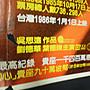 視聽教室【法外情】導演:吳思遠 演員:葉德嫻、劉德華 臺灣早期電影院原版海報〈60〉