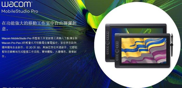 【Wacom專賣店 降價】Wacom Mobile Studio Pro DTH-W1320M / 59,500元