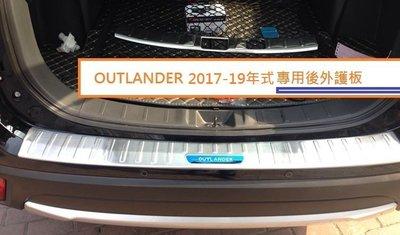 現貨 MITSUBISHI 三菱 OUTLANDER 2017-20年 後護板 外後護板  防刮護板 外護板 單購下標區