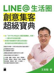 益大資訊~LINE@生活圈:創意集客超級寶典 ISBN:9789863124511 FT155