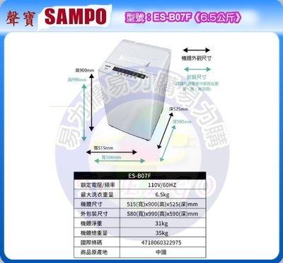 【易力購】SAMPO 聲寶單槽洗衣機 ES-B07F《6.5公斤》全省運送