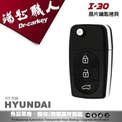【汽車鑰匙職人】HYUNDAI I30 現代汽車鑰匙 原廠 遙控器 摺疊式鑰匙