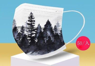 現貨50/入 新款水墨畫樹林水刺布三層熔噴布親子兒童成人印花一次性口罩