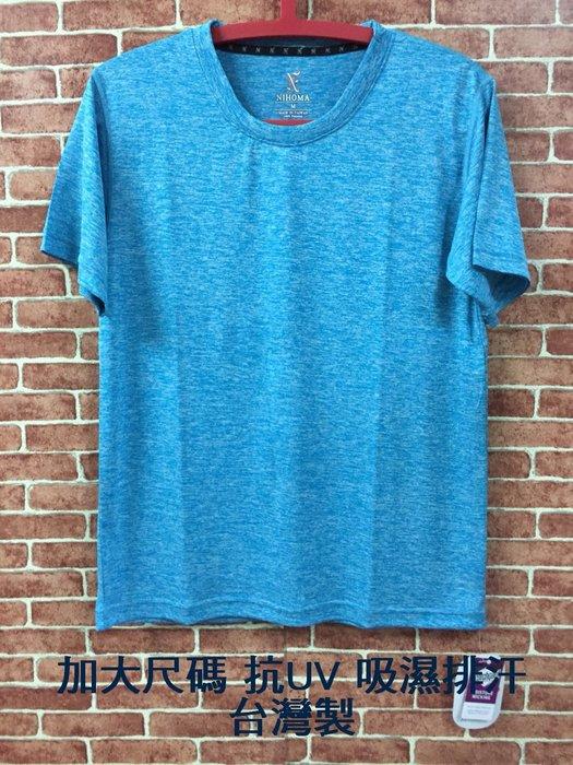 有加大尺碼 2L 3XL 男生 吸濕快排 短袖T恤 排汗衫 抗UV 台灣製 紋理涼感機能布料-湖水色-DIBO