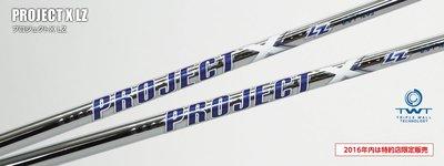 100%正品日本進口TRUE TEMPER Project X LZ IRON