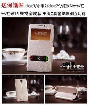 送保護貼 最新磁扣版 紅米Note 小米3 小米2 小米2S 紅米 1S 紅米 Note 雙視窗 皮套 側立