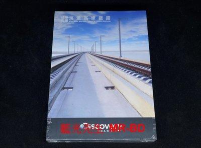 [DVD] - 建築奇觀:京滬高速鐵路 Man Made Marvels:World's Fastest  (采昌正版)