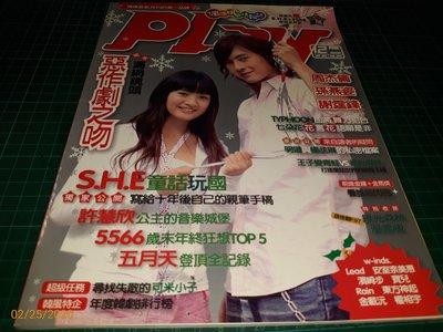 《PLAY VOL.92》2005/12 林依晨 陳楚河 SHE 五月天 安室奈美惠 可米小子【CS超聖文化讚】