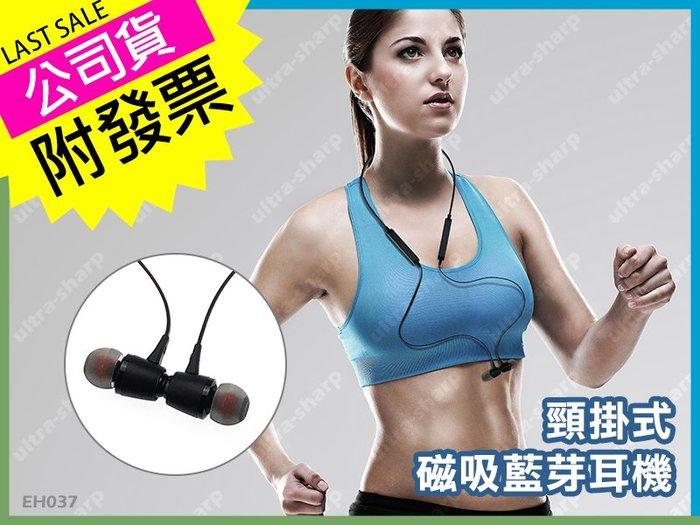 頸掛式磁吸耳機【EH037】