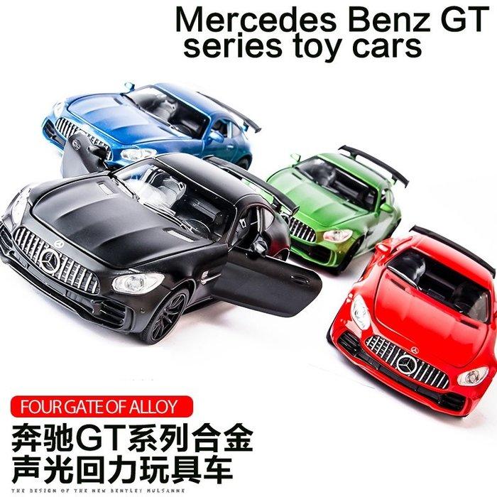 ╭。BoBo媽咪。╮建元車模 1:32 BENZ AMG GTR 賓士 賽車 超級跑車 聲光迴力-現貨綠