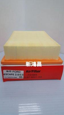 【新鴻昌】福特 ESCAPE 2.0/3.0 TRIBUTE 2.0/3.0汽車空氣芯
