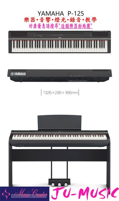 造韻樂器音響-JU-MUSIC- YAMAHA P125 88鍵 電鋼琴 含琴架  琴椅 譜板 三音踏板 P-125