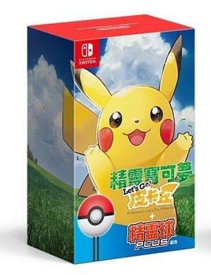 NS Switch Pokemon Let's Go! + 寵物小精靈 PokeBall 精靈球 控掣器 (比卡超版, 日版)
