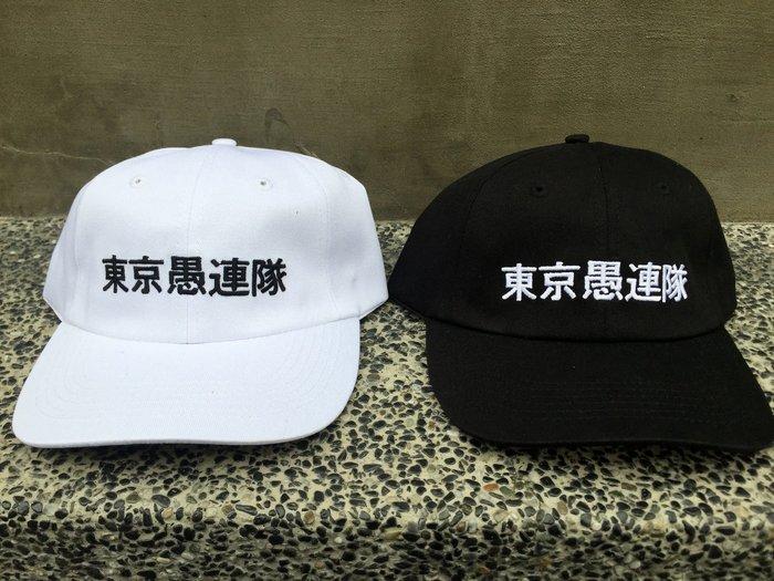 { POISON } KYOTO STREET 東京愚連隊CAP KYOTO-HOT 超S級素人 不良少年彎延老帽