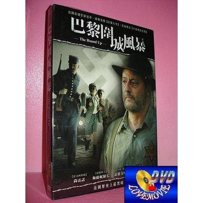 三區台灣正版【巴黎圍城風暴The Round Up (2010)】DVD全新未拆《終極追殺令、碧海藍天:尚雷諾》