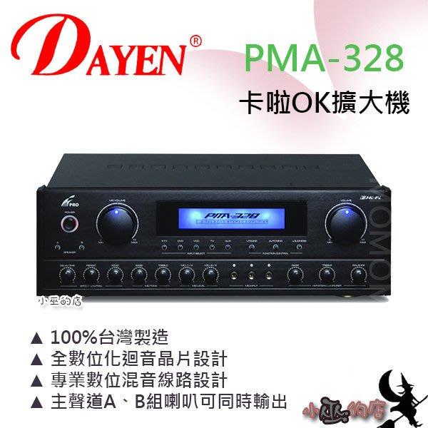 「小巫的店」實體店面*( PMA-328) 卡啦OK擴大機 AB組喇叭切換.200W輸出.大規模外場廣播系統使用..歌唱