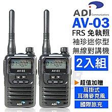 《實體店面》ADI AV-03 FRS 免執照 無線電對講機 2入組 贈耳掛式耳麥+國際旅充 AV03 黑色 迷你袖珍型