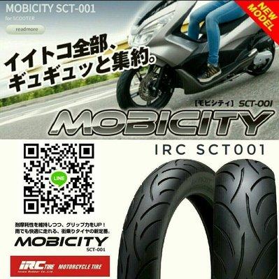 (輪胎王)日本IRC SCT-001  90/90-14 +100/90-14   14吋泰版車專用胎