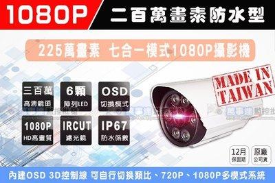 [萬事達監控批發] 960H/720P/1080P 高清夜視防水攝影機  AHD/TVI/CVI/類比  監視器 供下標