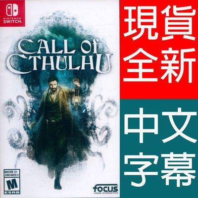 【一起玩】 NS SWITCH 克蘇魯的呼喚 中英文美版 Call of Cthulhu