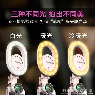 現貨/補光燈高清廣角手機鏡頭通用單眼主播嫩膚美顏攝像頭 igo/海淘吧F56LO 促銷價