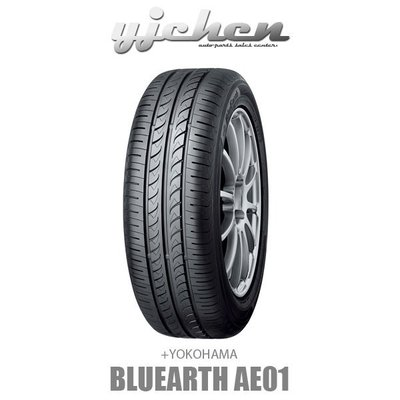 《大台北》億成汽車輪胎量販中心-橫濱輪胎 205/55-16 BluEarth AE-01