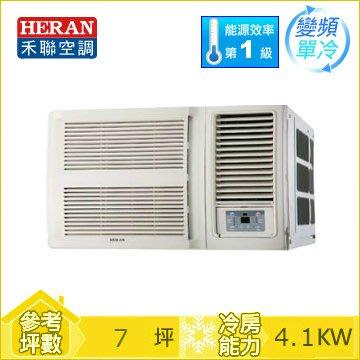 @惠增電器@HERAN禾聯 一級變頻單冷R32右吹無線遙控窗型冷氣 HW-GL41 適6~7坪 1.5噸《可退貨物稅》
