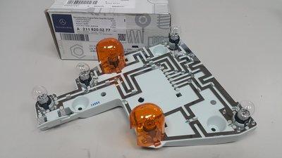 BENZ W211 2003-2007 (右邊) 後燈線路板 尾燈線路板 燈泡座線路板 2118200277