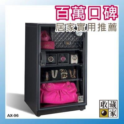 【文具箱】收藏家 AX-96 大型除濕主機專業型電子防潮箱(93公升) 精品收藏 防潮櫃 收藏櫃 單眼 相機