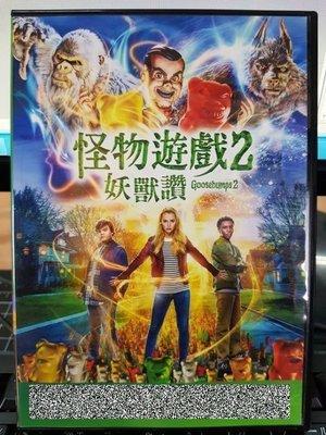 影音大批發-P10-333-二手DVD-電影【怪物遊戲2:妖獸讚】-傑克布萊克 麥迪遜艾斯曼