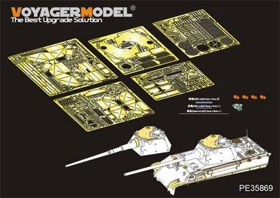 尚品沃雅PE35869 德國黑豹II標準型坦克改造件(配AMUSING HOBBY)