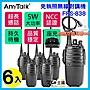 【3C王國】AnyTalk FRS- 838 免執照無線對講...