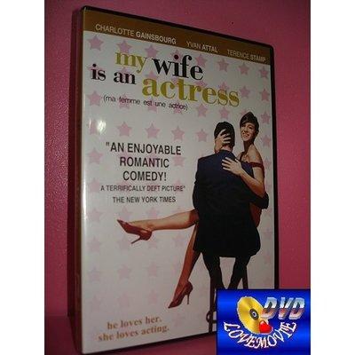 三區正版【我老婆是大明星/人人愛上我老婆My Wife Is An Actress (2001)】DVD全新未拆