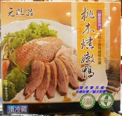 ☆陽光寶貝窩☆ COSTCO 元進莊 桃木燻嫩鴨 1kg/包