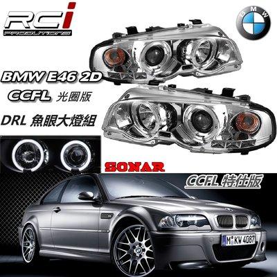 RC HID LED專賣店 BMW E46 雙門 99 00 01 02 DRL CCFL光圈 單近魚眼 e46大燈