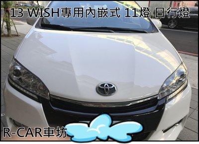 [R CAR車坊]新NEW WISH-13日行燈(原廠件)-大燈下坎入 日行燈 晝型燈