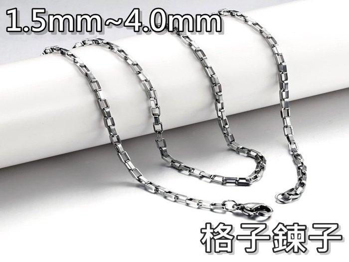 《316小舖》今天特價【AC11】(316L鈦鋼鍊條-格子鍊子-鍊寬鏈條-單件價 純鋼鏈子/純鋼鍊子/鋼項鏈條)
