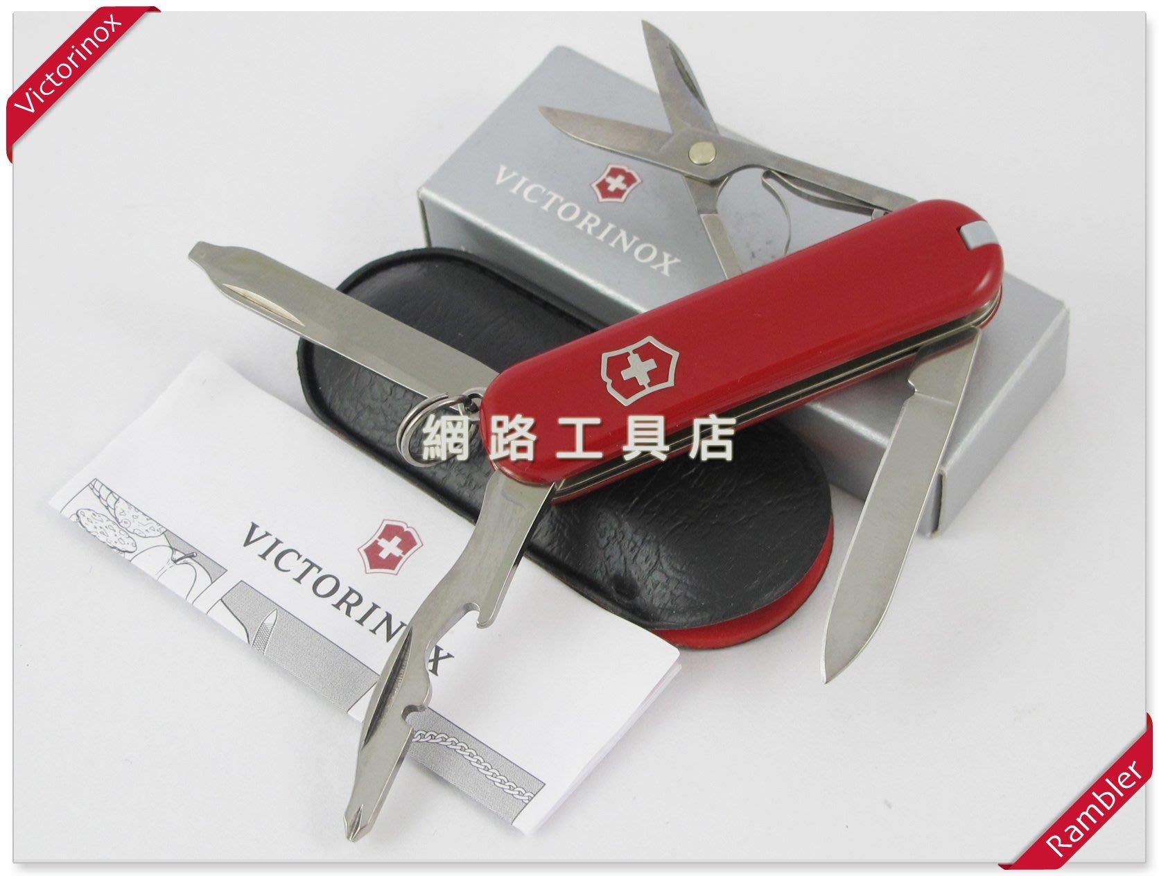 網路工具店『VICTORINOX維氏 Rambler 逍遙派 瑞士刀-紅色』(型號 0.6363) #2