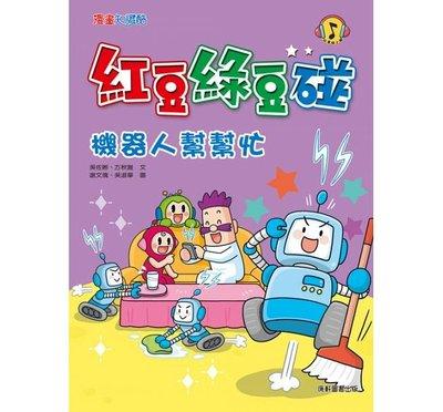 【大衛】康軒   紅豆綠豆碰:機器人幫...