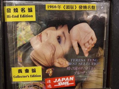 Teresa Teng 鄧麗君Best Selection 1986 全新日本頭版CD