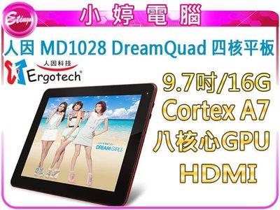 【小婷電腦*平板】全新免運 人因 MD1028 DreamQuad 9.7吋四核心平板16G/HDMI/1G DDR3/含稅