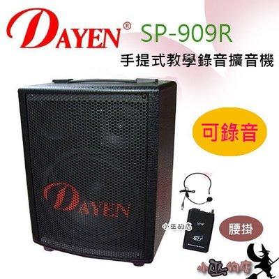 「小巫的店」實體店面*(SP-909R)Dayen手提式錄音擴大機~ 附腰掛無線.戶外教學,會議.老師教室上課超方便