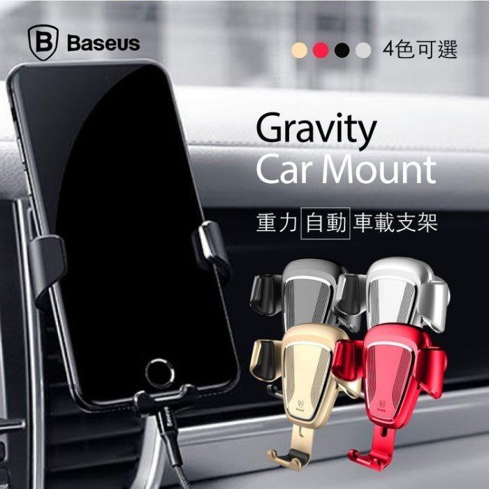 Baseus 重力車載支架 出風口 冷氣口 車架 支援 6寸內 360度 上下調整 iphone8 7 htc sony