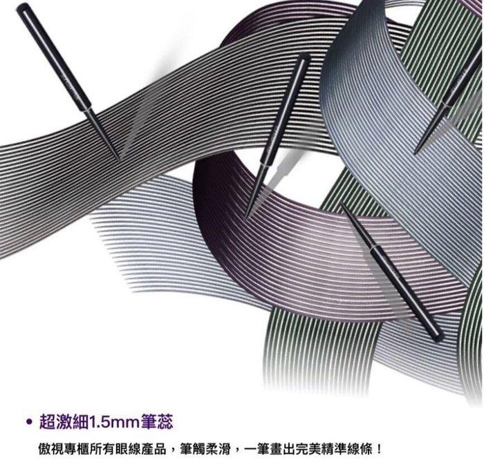 Shu uemura 植村秀  新一代3秒魔法全能眼線膠筆 紫黑 綠黑 任一 限量優惠 2019-07