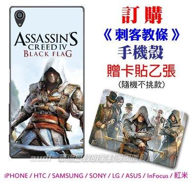 【須預購】刺客教條 刺客信條 梟雄 iPhone HTC三星SONY ASUS Infocus 手機殼買再送卡貼 愛德華