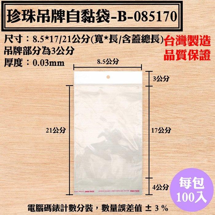 【珍珠吊牌自黏袋-B-085170,8.5X17公分】100入/包,吊牌袋、OPP吊掛袋、飾品吊牌袋、工廠直營可訂做