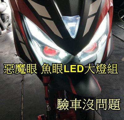【小港二輪】 現貨燈匠 FORCE 雙近雙遠 LED大燈 日行 魚眼 大燈組 變色惡魔眼 驗車會過
