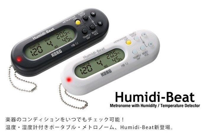 ☆ 唐尼樂器︵☆日本 KORG Humidi Beat HB-1 HB1 節拍器 (黑白兩款) 內建溫濕度計