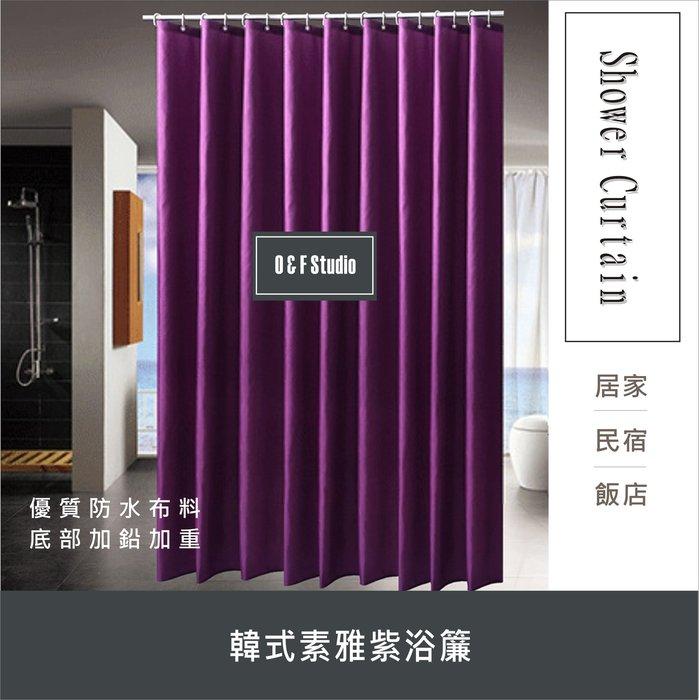 韓式素雅紫浴簾 180X180CM 隔間用簾 底部加鉛加重 附12個加粗掛勾 【居家達人 BA044】
