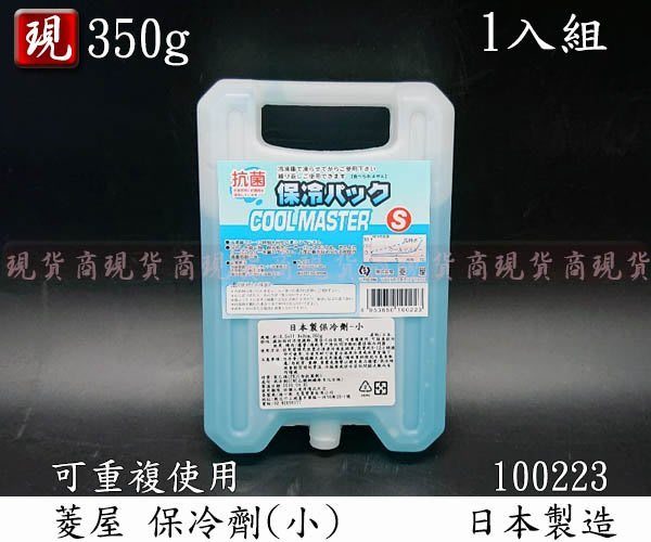 【現貨商】日本製保冷劑(S) 350g 100223 冰磚 環保保冷劑 保冰劑 保冰包 保冰袋 冰墊 戶外冰桶專用